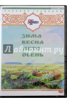 Русские традиции. Русские праздники 4 в 1 (DVD)