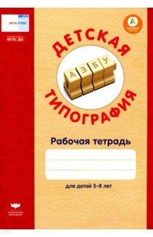Детская типография. Рабочая тетрадь. 5-8 лет. ФГОС ДО добавка 5 букв