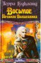 Гудкайнд Терри Восьмое Правило Волшебника, или Голая империя. Книга 2 терри гудкайнд пятое правило волшебника книга 2