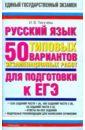 Текучева Ирина Викторовна Русский язык. 50 типовых вариантов экзаменационных работ для подготовки к ЕГЭ