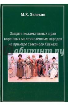 Защита коллективных прав коренных малочисленных народов на примере Северного Кавказа боглачев с первые фотографы кавказа