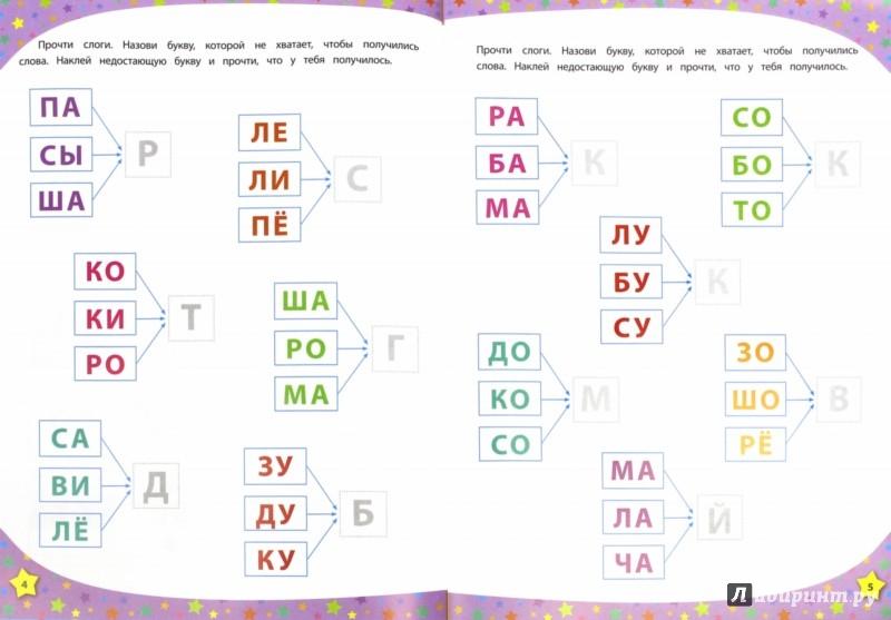 Картинки чтение по слогам, украина россия приколы