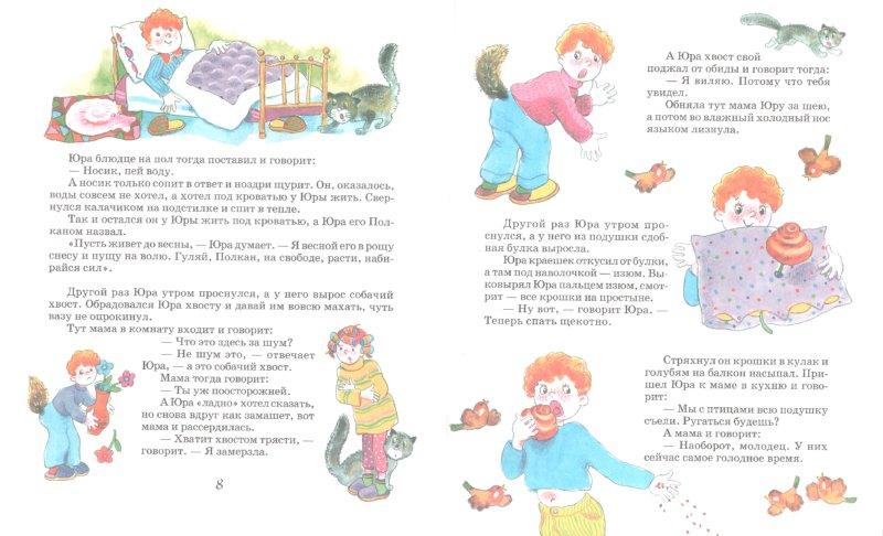 Иллюстрация 1 из 26 для Новые сказки | Лабиринт - книги. Источник: Лабиринт