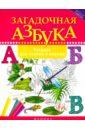 Загадочная азбука: тетрадь для чтения и письма, Якубова Рамиля Борисовна