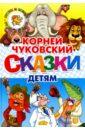 цена на Чуковский Корней Иванович Сказки детям