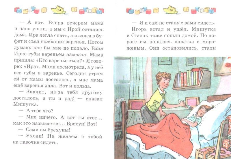 Иллюстрация 1 из 29 для Фантазеры - Николай Носов | Лабиринт - книги. Источник: Лабиринт