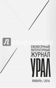 Журнал Урал № 1, 2016