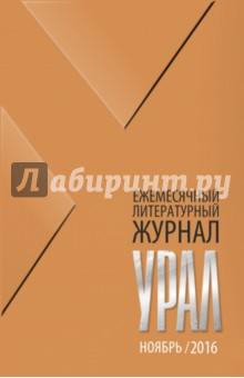 Журнал Урал № 11, 2016