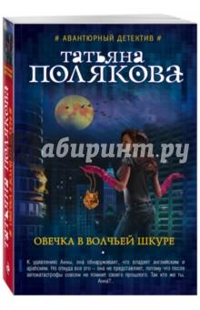 Электронная книга Овечка в волчьей шкуре