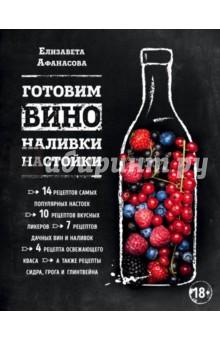 Готовим вино, наливки, настойки абдуллаев марат равильевич вино настойки сидр