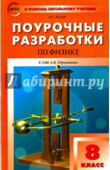 Физика. 8 класс. Поурочные разработки к УМК Пёрышкина А.В.. фГОС русский язык 8 класс поурочные разработки фгос