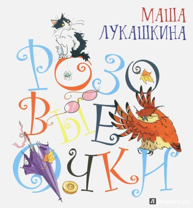 Иллюстрация 1 из 19 для Розовые очки: сборник стихов - Маша Лукашкина | Лабиринт - книги. Источник: Лабиринт