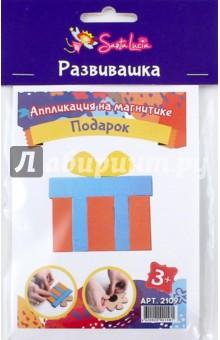Аппликация на магнитике Подарок что в подарок женщине на 65 лет