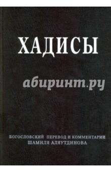 Хадисы. Высказывания пророка Мухаммада шамил аляутдинов мир души на татарском языке рухи донья