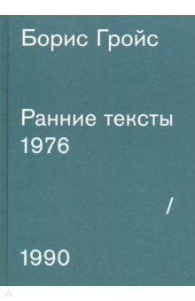 Ранние тексты. 1976-1990