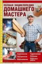 Полная энциклопедия домашнего мастера,