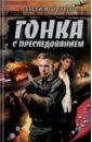 Гонка с преследованием, Майдуков Сергей