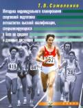 Методика индивидуального планирования спортивной подготовки легкоатлеток высокой квалификации