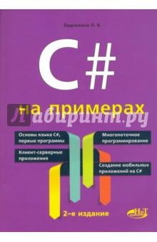 C# на примерах евдокимов п в c на примерах
