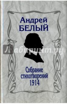 Собрание стихотворений. 1914 собрание стихотворений 1914 репринтное издание