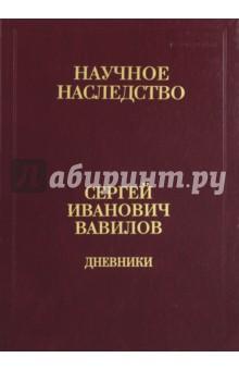 Дневники. 1909-1951. В 2-х книгах. Книга 2. 1920, 1935-1951