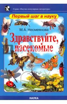 Купить Здравствуйте, насекомые, Наука, Животный и растительный мир