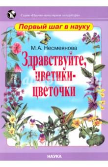 Купить Здравствуйте, цветики-цветочки, Наука, Животный и растительный мир