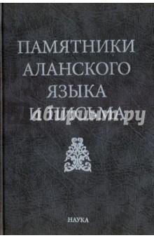 Памятники аланского языка и письма тыняновский сборник выпуск 13 xii xiii xiv тыняновские чтения исследования материалы