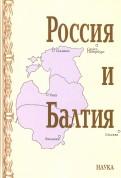 Россия и Балтия. Выпуск 7. Памятные даты и историческая память