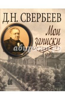 Мои записки николай николаевич ге письма статьи критика воспоминания современников