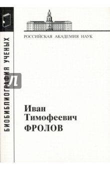 Иван Тимофеевич Фролов, 1929-1999