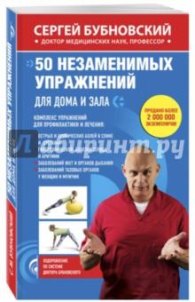50 незаменимых упражнений для дома и зала бубновский с м 50 незаменимых упражнений для здоровья dvd