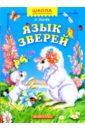 Усачев Андрей Алексеевич Язык зверей
