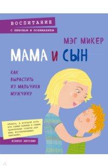 Мама и сын. Как вырастить из мальчика мужчину книги эксмо как найти и удержать мужчину