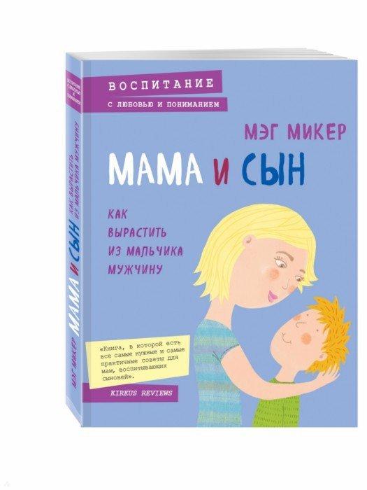 Иллюстрация 1 из 28 для Мама и сын. Как вырастить из мальчика мужчину - Мэг Микер | Лабиринт - книги. Источник: Лабиринт