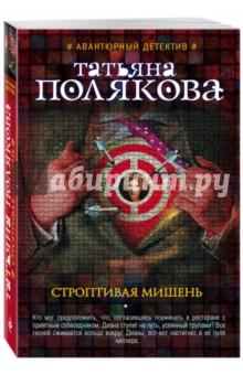Электронная книга Строптивая мишень