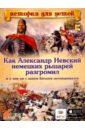 Владимиров В. Как Александр Невский немецких рыцарей разгромил и о чем он с ханом Батыем договаривался