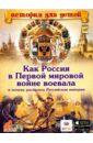 Владимиров В. Как Россия в Первой мировой войне воевала и почему распалась Российская империя