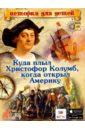 Владимиров В. Куда плыл Христофор Колумб, когда открыл Америку