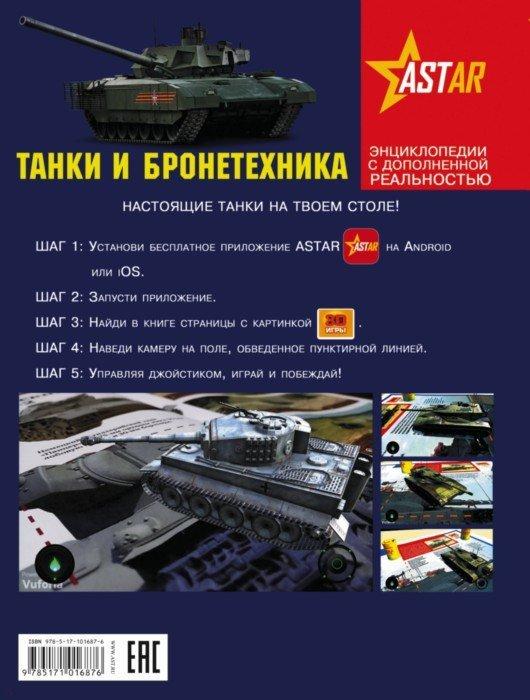 Иллюстрация 1 из 28 для Танки и бронетехника - Ликсо, Проказов   Лабиринт - книги. Источник: Лабиринт