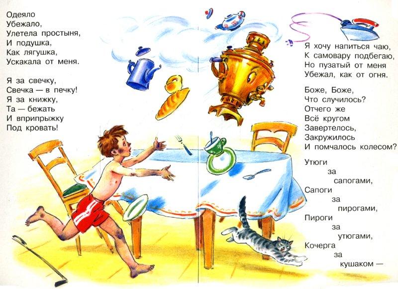 Иллюстрация 1 из 3 для Мойдодыр - Корней Чуковский | Лабиринт - книги. Источник: Лабиринт