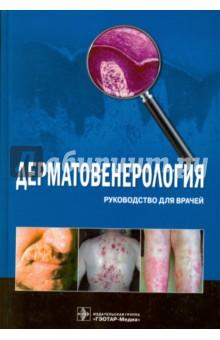Дерматовенерология. Руководство для врачей контактные дерматозы