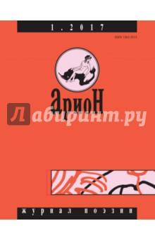 """Журнал """"Арион"""" № 1. (93 )2017"""