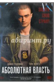 Zakazat.ru: Абсолютная власть (DVD). Рагуссис Даниэль