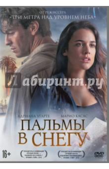 Zakazat.ru: Пальмы в снегу (DVD). Гонзалез Молина Фернандо