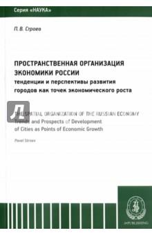 Пространственная организация экономики России. Тенденции и перспективы развития городов