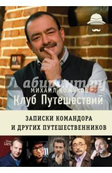 Клуб путешествий Михаила Кожухова лесоповал группа михаила танича лесоповал я куплю тебе дом lp