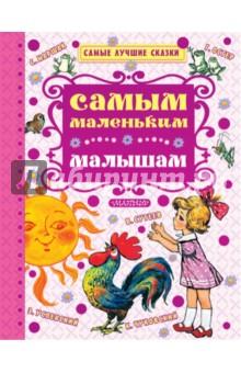 Самым маленьким малышам dvd сказки эдуарда успенского и других писателей выпуск 1