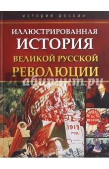 Иллюстрированная история Великой русской революции в вихре революции события глазами поэта