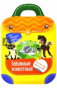 Купить Забавные животные, Феникс-Премьер, Знакомство с миром вокруг нас